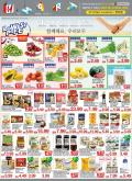H Mart Flyer - May 29, 2020 - June 04, 2020.