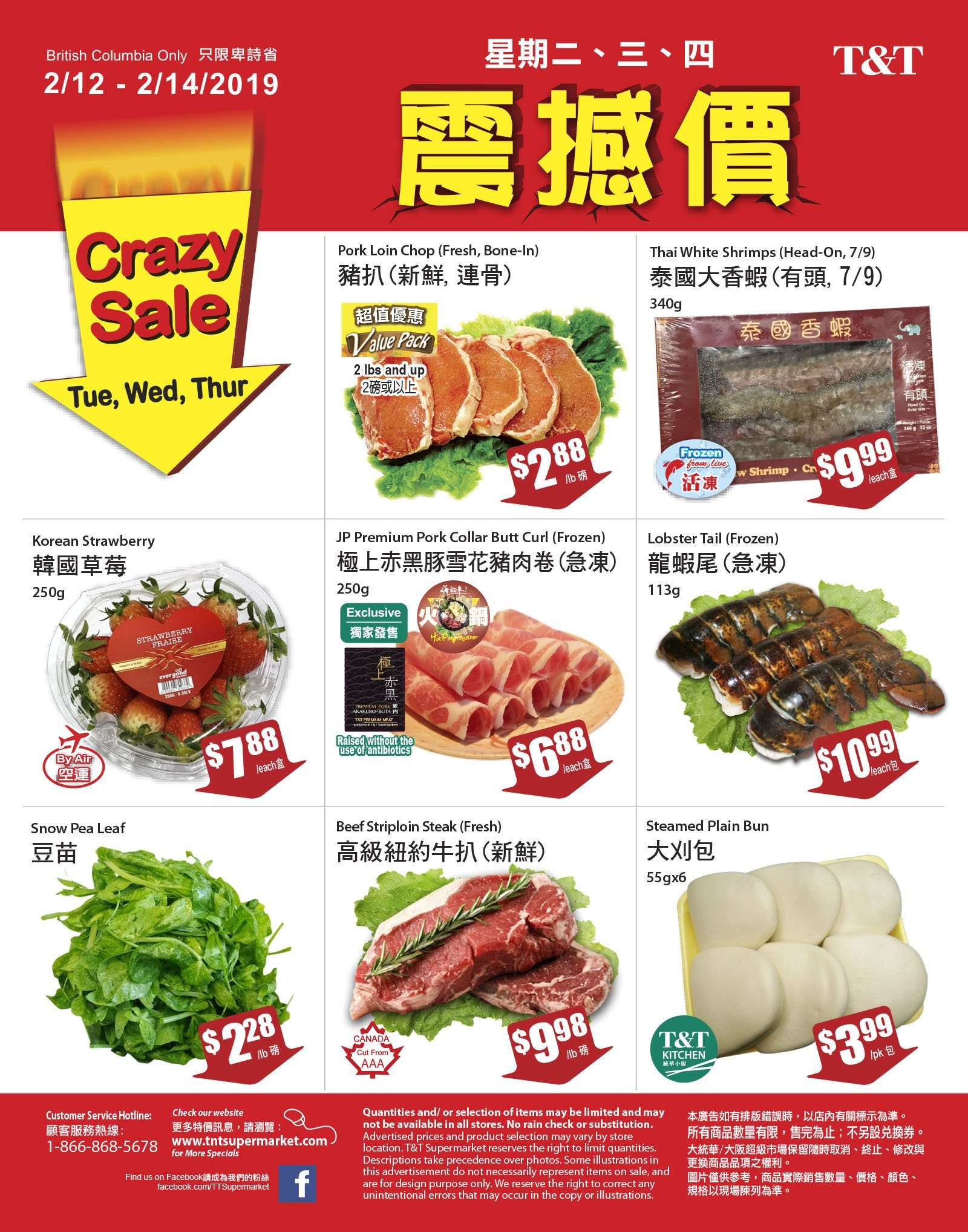 T&T Supermarket Flyer - February 12, 2019 - February 14, 2019 - Sales products - beef meat, columbia, fa, frozen, lobster, shrimp, tong, pin, pork loin, pork meat, steak, strawberry, photo. Page 1.