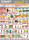 H Mart Flyer - February 28, 2020 - March 05, 2020.