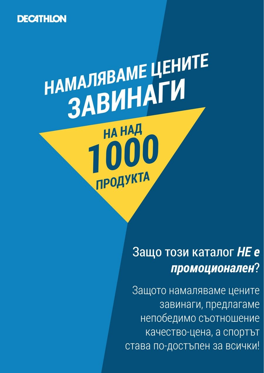 Брошура на Decathlon - 01.09.2017 - 31.10.2017. Страница 1.