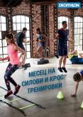 Брошура на Decathlon - 01.11.2017 - 30.11.2017.