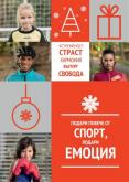 Брошура на Decathlon - 01.12.2017 - 31.12.2017.