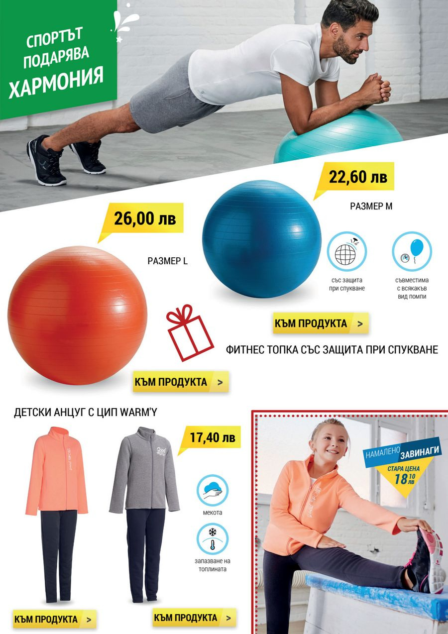 Брошура на Decathlon - 01.12.2017 - 31.12.2017. Страница 7.