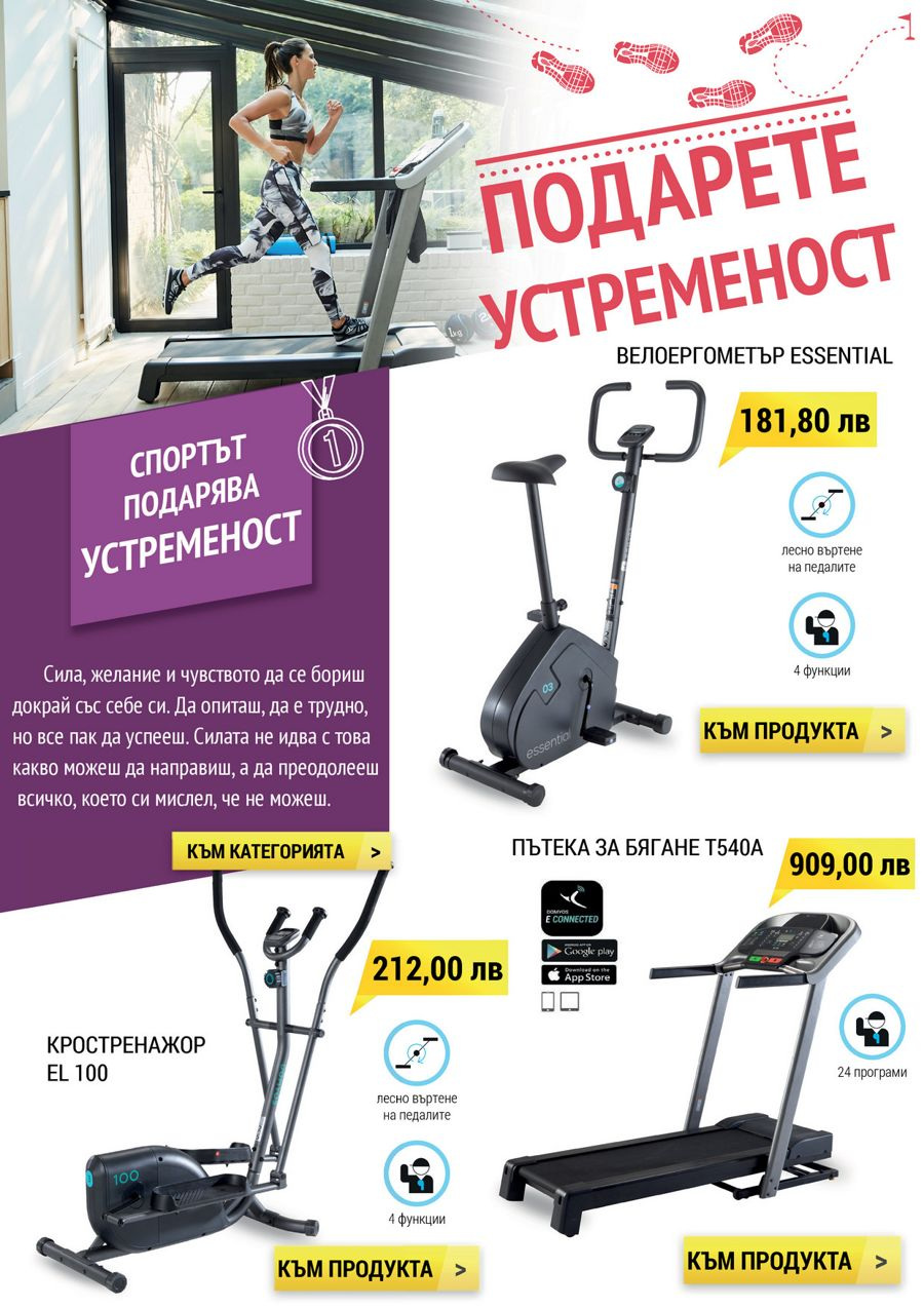 Брошура на Decathlon - 01.12.2017 - 31.12.2017. Страница 8.