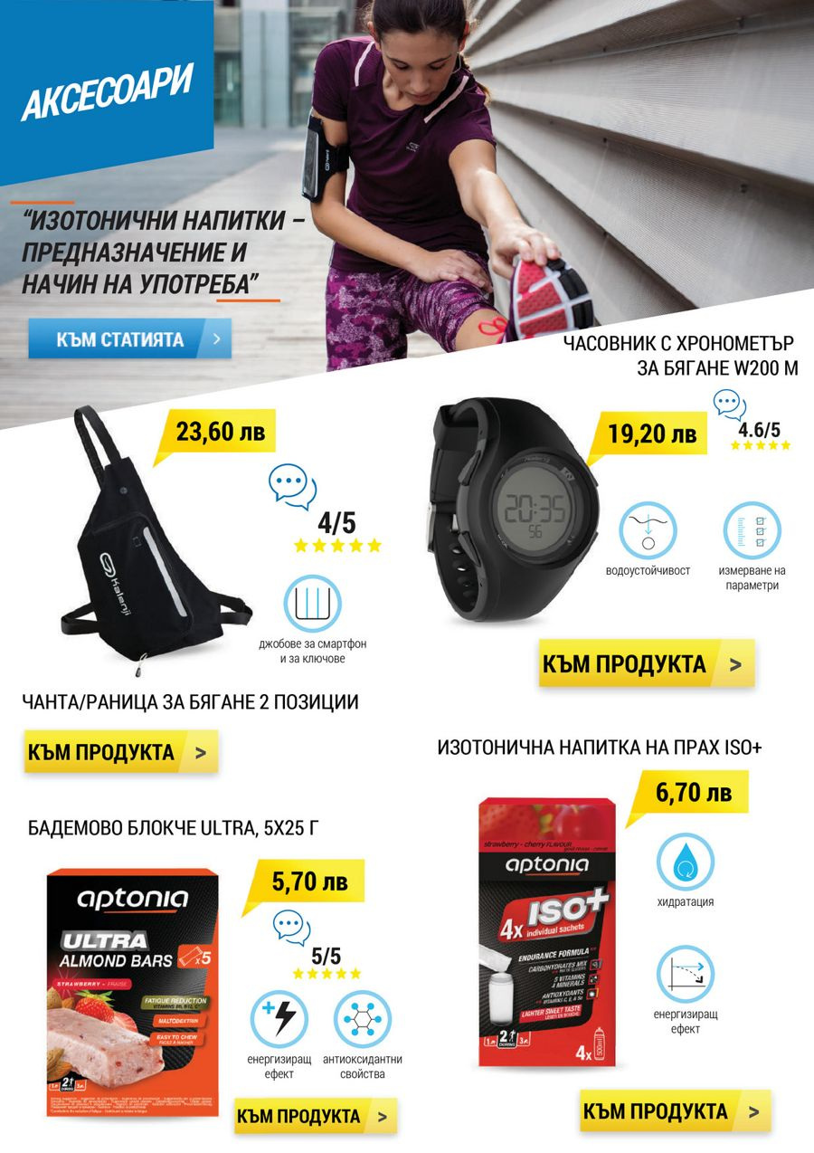 Брошура на Decathlon - 03.04.2018 - 30.04.2018. Страница 9.
