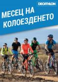 Брошура на Decathlon - 01.05.2018 - 30.06.2018.