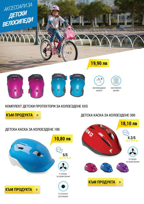 Брошура на Decathlon - 01.05.2018 - 30.06.2018. Страница 9.