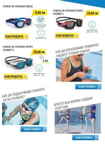 3452d2dcd54 Брошура на Decathlon - Продавани продукти - очила, очила за плуване,  плуване.