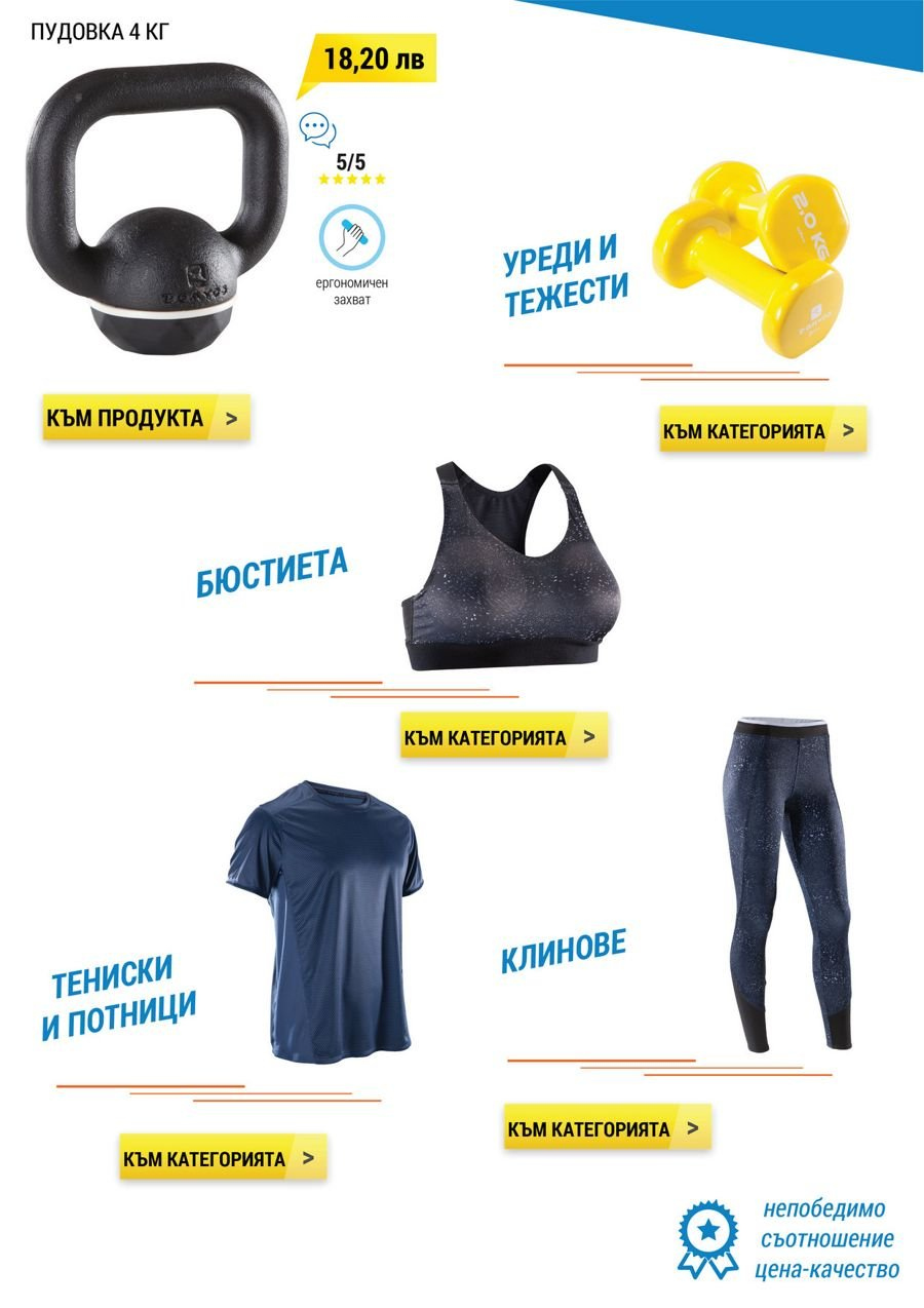 Брошура на Decathlon. Страница 11.