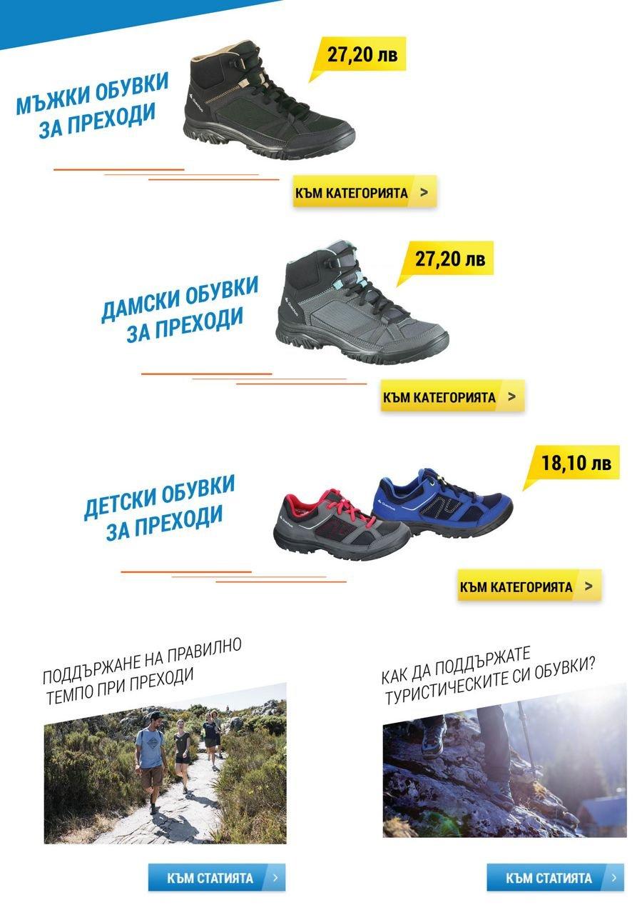 5acef6fdd49 Decathlon - информация, адреси на магазините, каталози ...