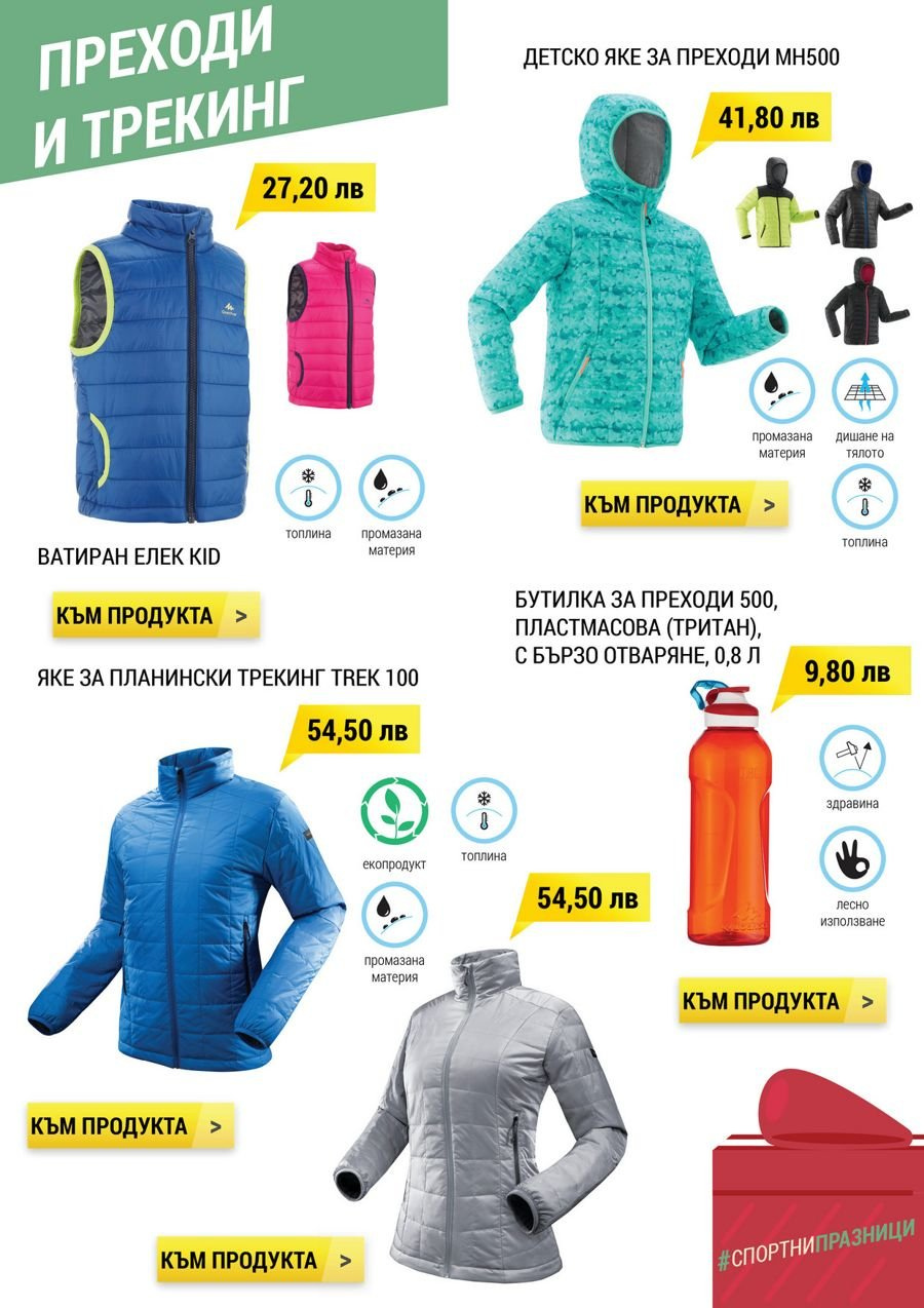 Брошура на Decathlon. Страница 6.