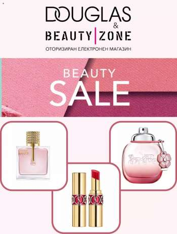 Брошура на Douglas & Beauty Zone