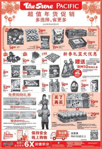 The Store catalogue .