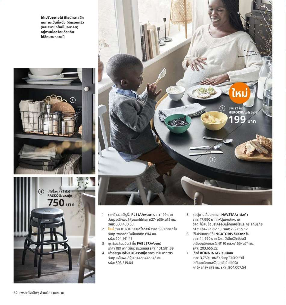 Ikea Promotion 01 08 2019 31 07 2020 Th Offer