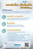 TOT catalogue  - Sales products - สาย, สายไฟ.