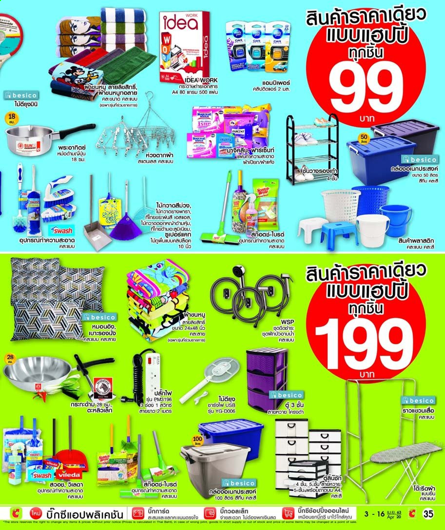 <retailer> - <MM/DD/YYYY - MM/DD/YYYY> - Sales products - ,<products from flyers>. Page 35