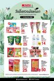 Spar catalogue  - 01/06/2563 - 30/06/2563.