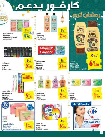 Catalogue Carrefour - 26/03/2021 - 16/04/2021.
