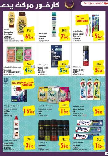 Catalogue Carrefour - 26/03/2021 - 19/04/2021.