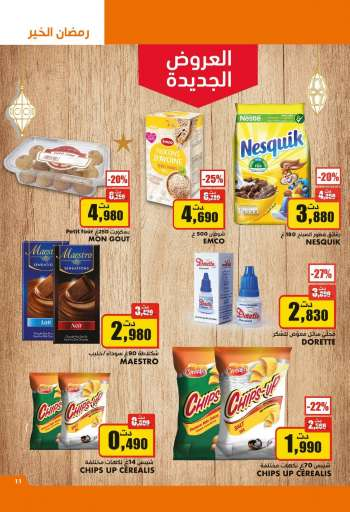 Catalogue Aziza - 14/04/2021 - 20/04/2021.