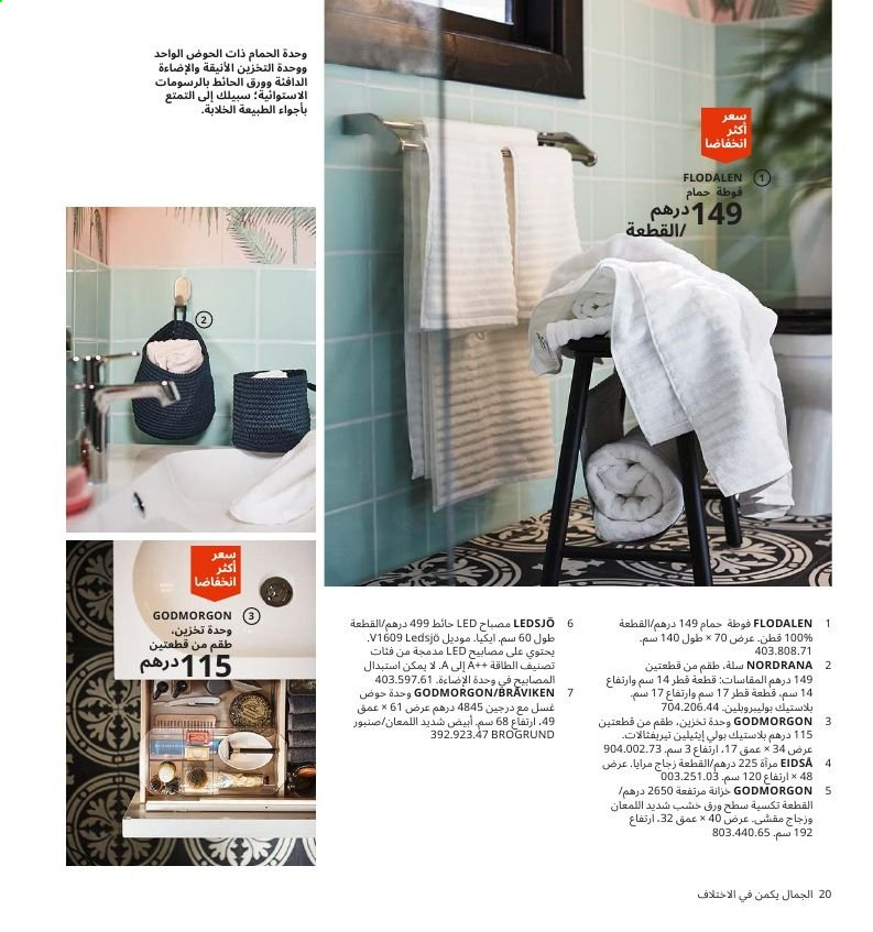 Catalogue IKEA - 01/08/2019 - 31/07/2020. Page 21.