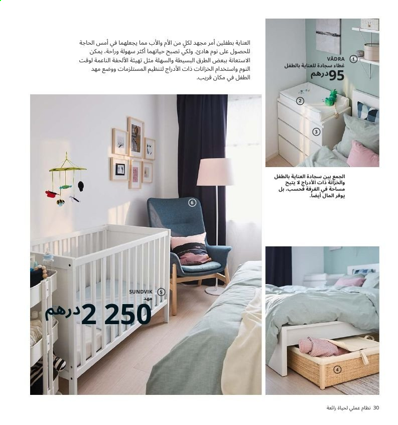 Catalogue IKEA - 01/08/2019 - 31/07/2020. Page 31.