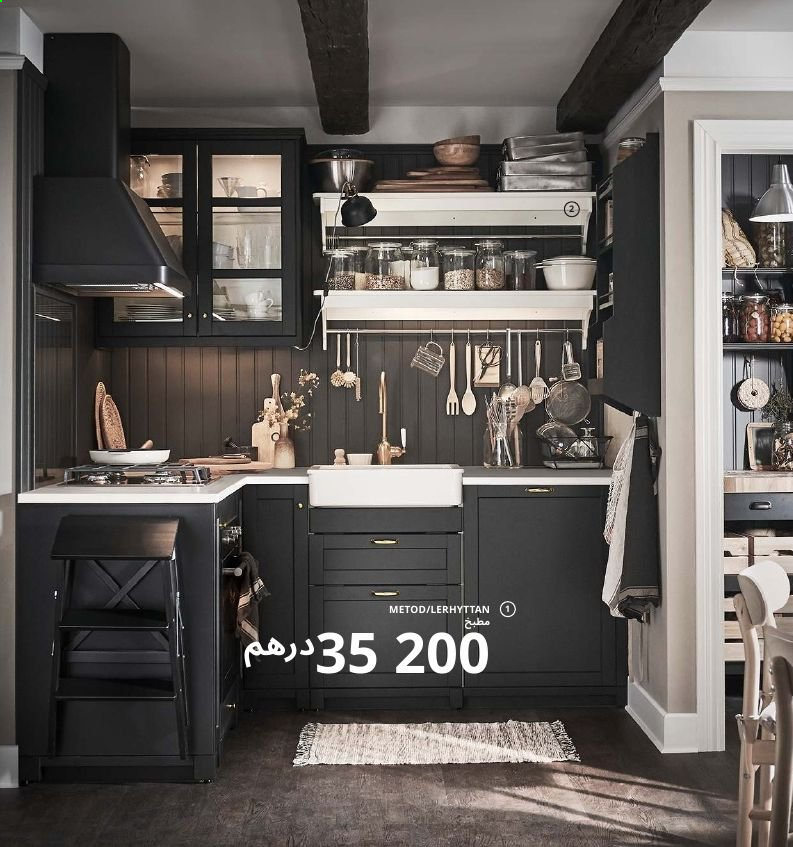Catalogue IKEA - 01/08/2019 - 31/07/2020. Page 61.