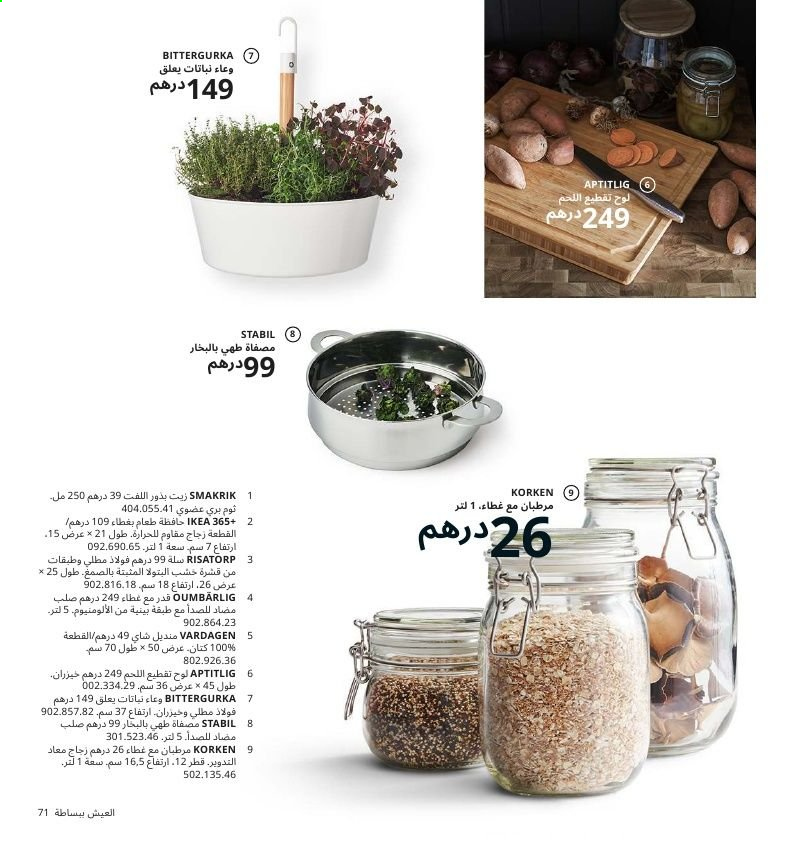 Catalogue IKEA - 01/08/2019 - 31/07/2020. Page 70.