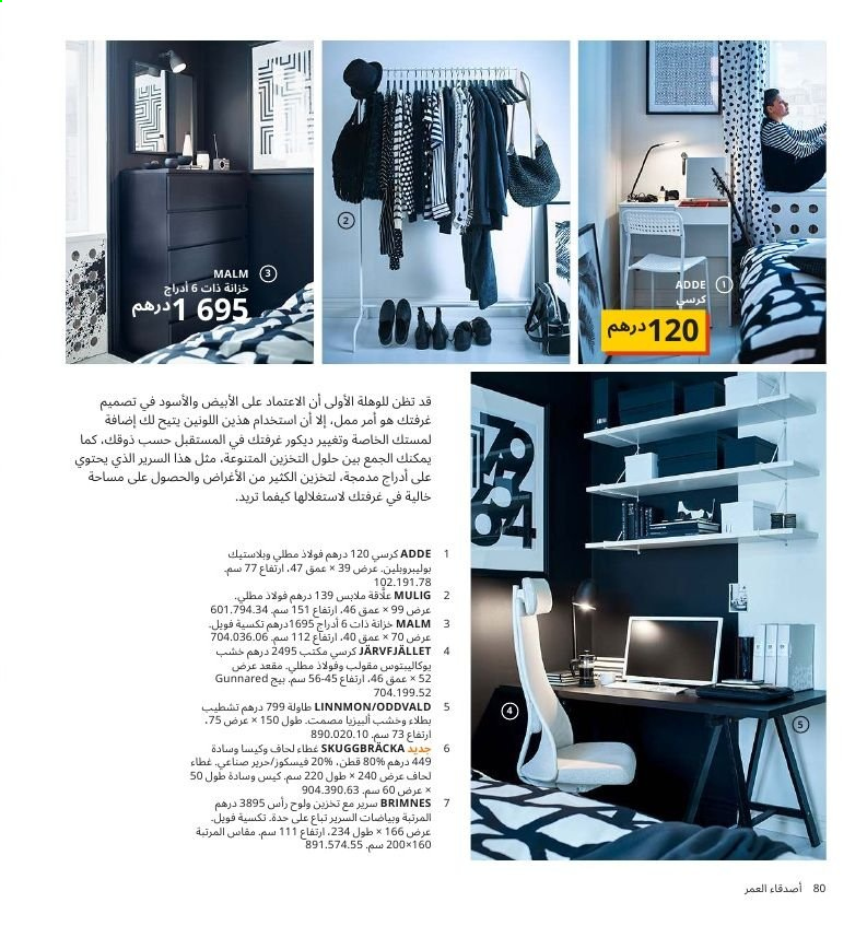 Catalogue IKEA - 01/08/2019 - 31/07/2020. Page 81.