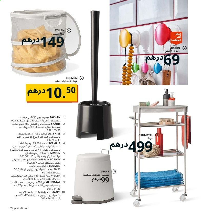 Catalogue IKEA - 01/08/2019 - 31/07/2020. Page 88.
