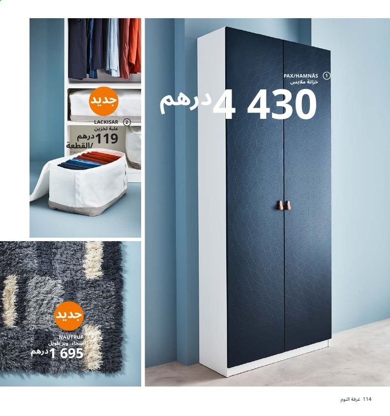 Catalogue IKEA - 01/08/2019 - 31/07/2020. Page 115.