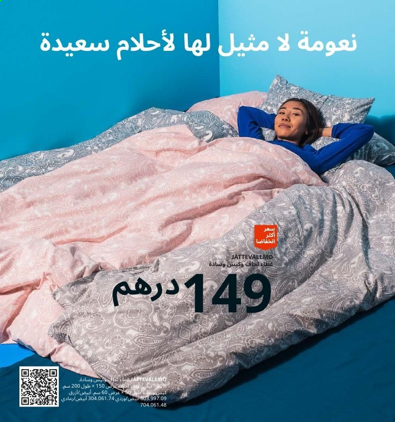 Catalogue IKEA - 01/08/2019 - 31/07/2020. Page 116.