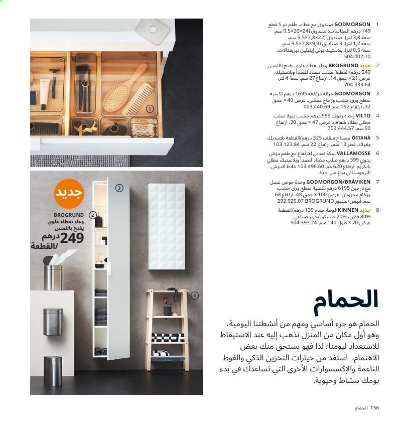 Catalogue IKEA - 01/08/2019 - 31/07/2020. Page 157.