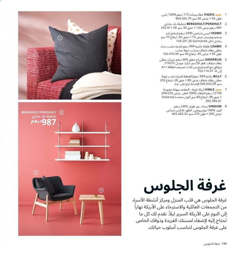 Catalogue IKEA - 01/08/2019 - 31/07/2020. Page 191.