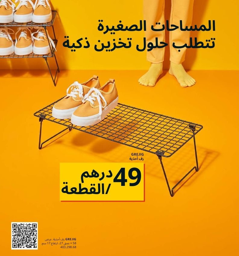 Catalogue IKEA - 01/08/2019 - 31/07/2020. Page 220.