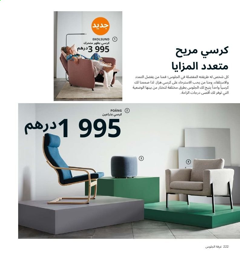 Catalogue IKEA - 01/08/2019 - 31/07/2020. Page 223.