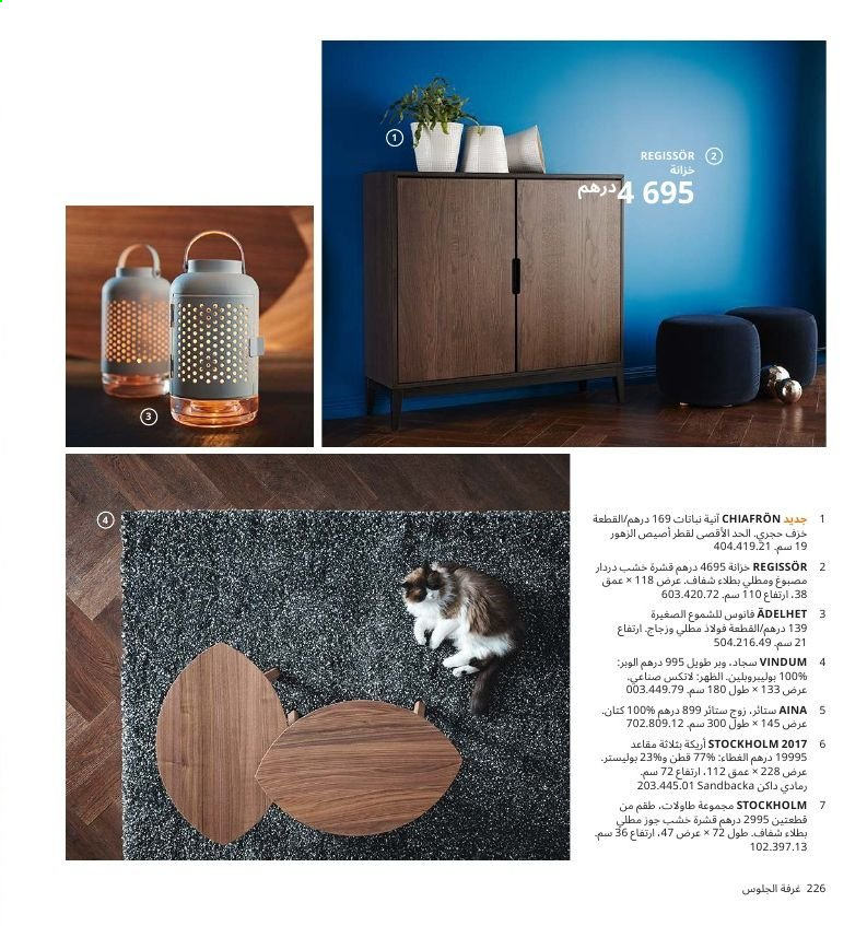 Catalogue IKEA - 01/08/2019 - 31/07/2020. Page 227.