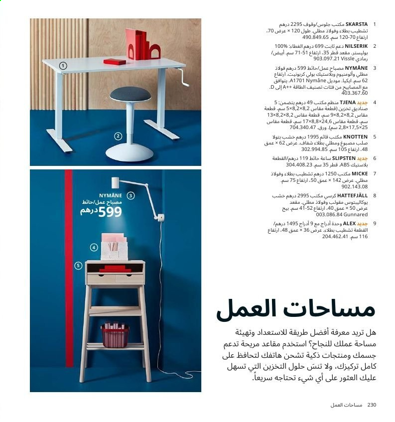 Catalogue IKEA - 01/08/2019 - 31/07/2020. Page 231.