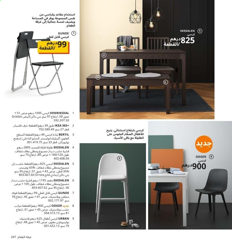 Catalogue IKEA - 01/08/2019 - 31/07/2020. Page 246.