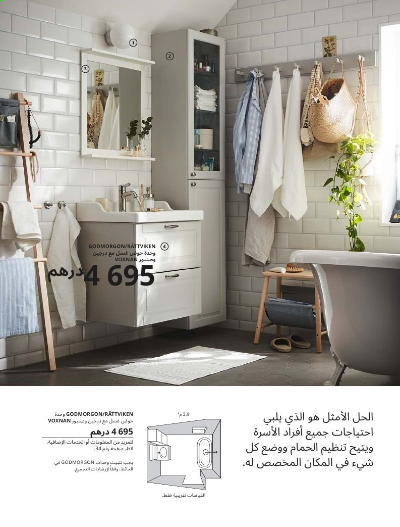 Catalogue IKEA. Page 11.