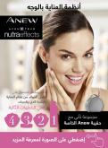 Catalogue AVON.