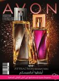 Catalogue AVON - 27/01/2020 - 21/02/2020.