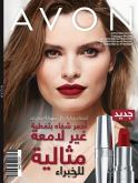 Catalogue AVON - 23/03/2020 - 17/04/2020.