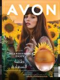 Catalogue AVON - 01/07/2020 - 31/07/2020.