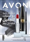 Catalogue AVON - 18/07/2020 - 31/08/2020.