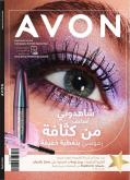 Catalogue AVON - 01/09/2020 - 30/09/2020.
