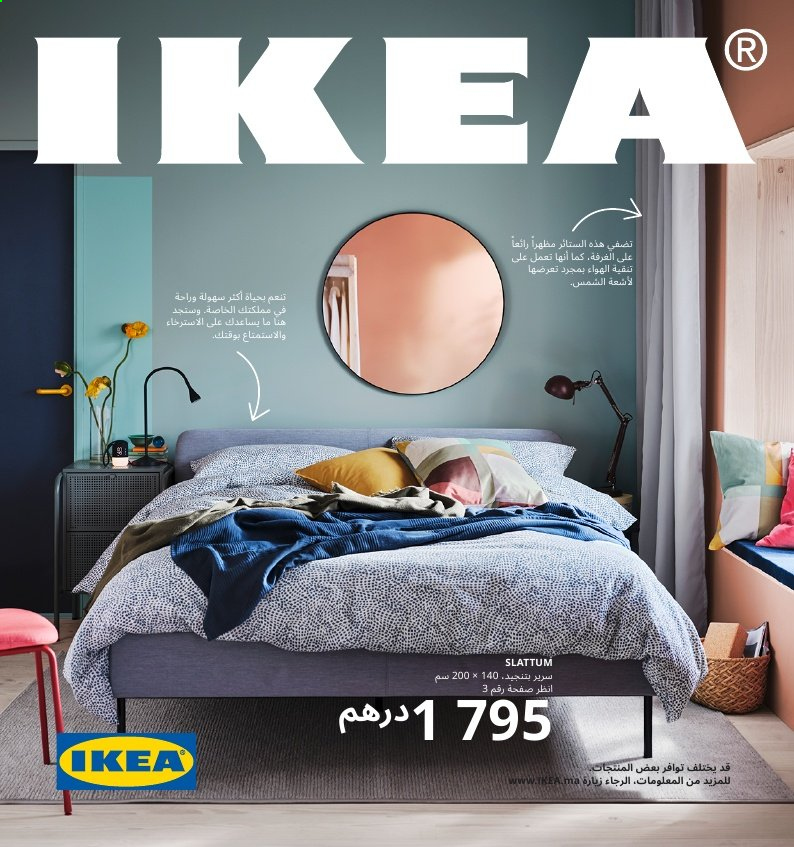 Catalogue IKEA. Page 1.