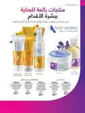 Catalogue AVON - 01/11/2020 - 30/11/2020.