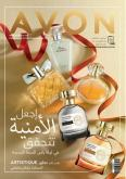 Catalogue AVON - 01/12/2020 - 31/12/2020.