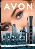 Catalogue AVON